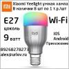 Xiaomi Yeelight умная лампочка в Самаре