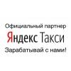 Требуются водители для работы в Яндекс.  Такси