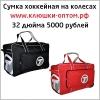 Баул сумка хоккейная на колесах TRONX Velocity