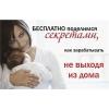 Предлагаю подработку на ПК онлайн для мам в декрете