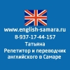 Бизнес курс английского языка в Самаре