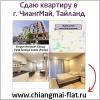 ЧиангМай Тайланд аренда квартира кондо airbnb
