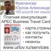 Деловая карта АТЭС APEC Business travel card