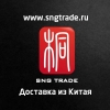 Доставка грузов из Китая в Казахстан и Россию