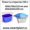 Емкость 200 литров ванна бак поддон