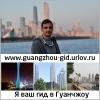Гуанчжоу Достопримечательности русский гид Гж