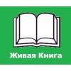 Издательство «Живая Книга»