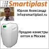 Канистры оптом в Москве Smartiplast