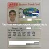 Карта APEC card abtc card АТЭС