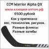 Клюшка Warrior Alpha QX китайская карбоновая клюшка
