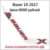 Клюшка вратарская Bauer 1X 2017 из Китая