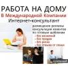 Дополнительный доход в интернете для мам