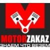MotorZakaz - двигатели и АКПП из Европы