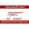 Металконт - монтаж  любых  металлоконструкций