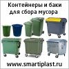 Мусорные контейнеры баки оптом в Москве