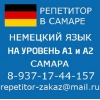 Немецкий А1 курсы экзамен А2 в Самаре Самара