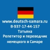 Немецкий для студентов в Самаре