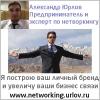 Нетворкинг эксперт нетворкер Александр Юрлов