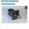 Гидромотор  OMТ 250
