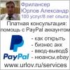 Платная консультация:  помощь с Paypal аккаунтом
