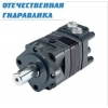Гидромотор OMSU 400