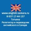 Репетитор английский Самара в Самаре