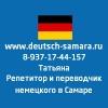 Репетитор немецкого в Самаре