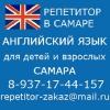 Английский Самара Репетитор английского в Самаре