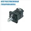 Гидромотор OMV 315