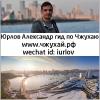 Тур гид Чжухай русский гид в Чжухае Джухай