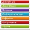 Купить курсовую работу на заказ в Воронеже