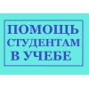Заказать диплом,  курсач на заказ в Воронеже